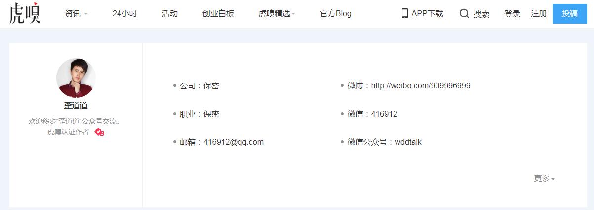 自媒体软文推广操作手册